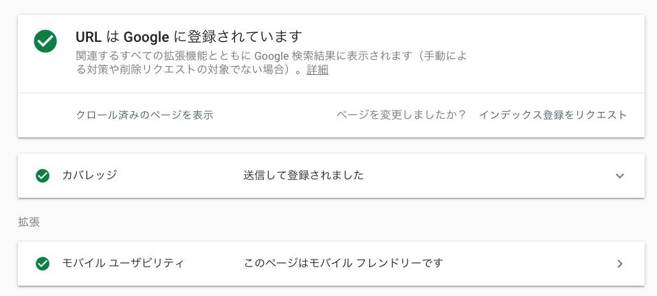 新しいGoogleサーチコンソールのURL検査