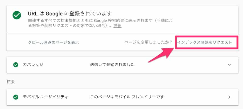URLを入力してインデックス検査を行う