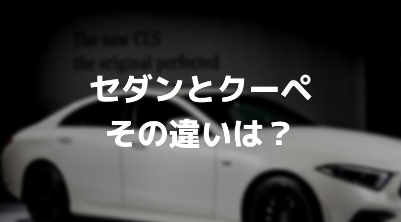 車の「セダン」と「クーペ」の違いは?ドアの枚数だけじゃない?