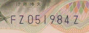 お札の記番号