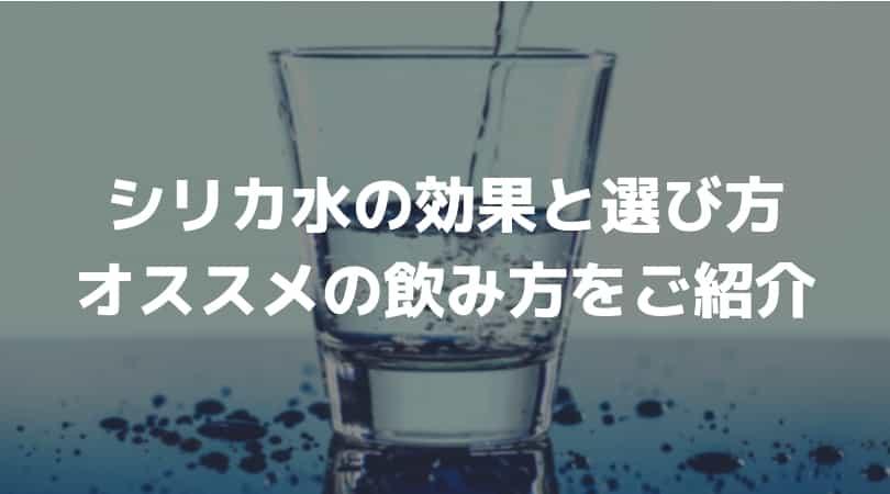 シリカ水の効果と選び方、オススメの飲み方をご紹介【美容健康に役立つ飲み方とは!?】