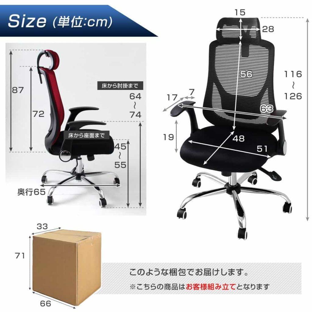 椅子のサイズ、梱包サイズ