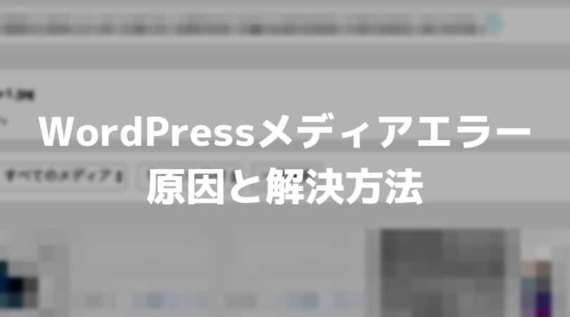 【WordPress】メディアファイルがアップロードできない(HTTPエラー)の原因と対処法