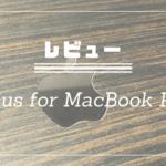MacBookユーザーにはケースよりもシールがオススメ!【wraplus for MacBook Pro 13 インチ】レビュー