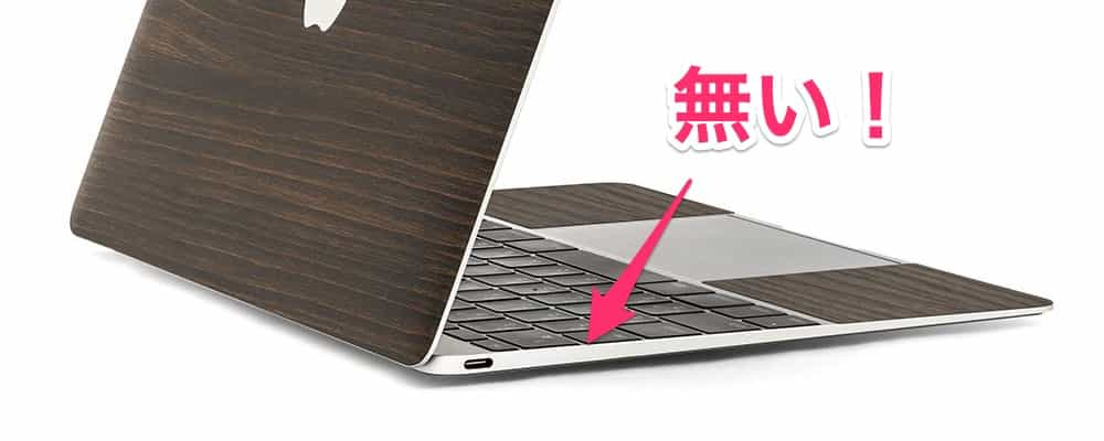 MacBook12インチ用Wraplusはサイドシールがない