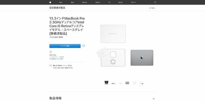 MacBook Proの整備済製品