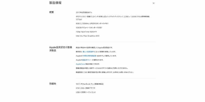 MacBook Proの整備済製品同梱物