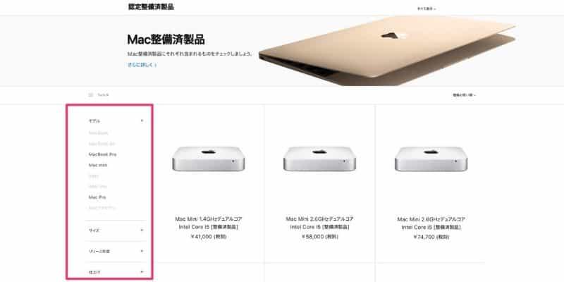 Apple整備済製品で販売されているパソコン