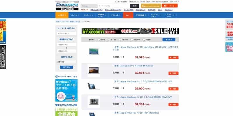 ドスパラの中古Mac通販サイト