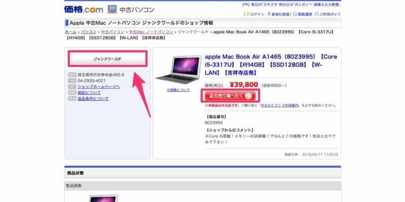 価格.comは通販サイト紹介サイト