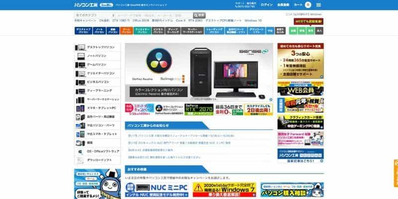 パソコン通販サイトパソコン工房のTOPページ