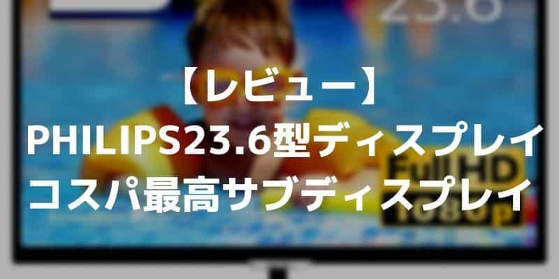 【レビュー】 PHILIPSの23.6型ディスプレイモニター購入!コスパ最高のサブディスプレイ