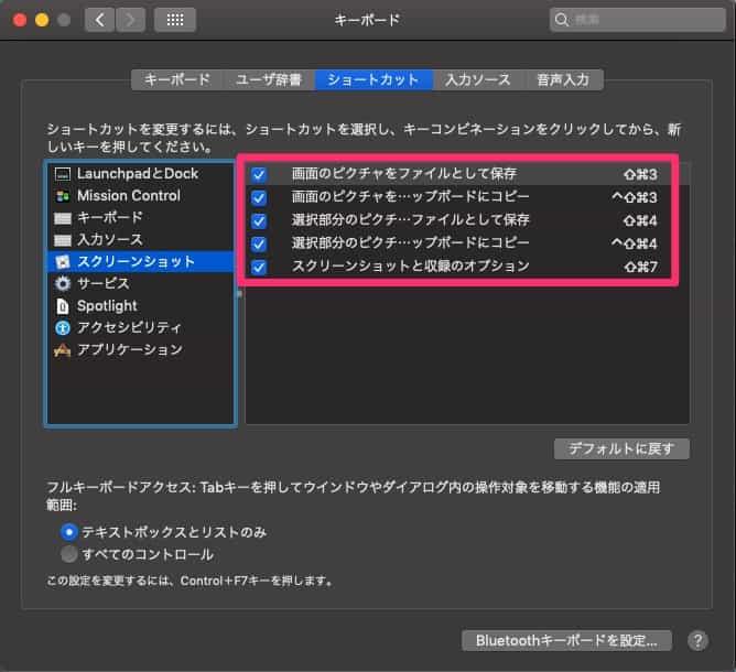 MacOSのショートカットキー設定変更