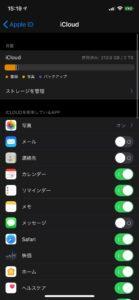 iPhoneからiCloudの容量を確認