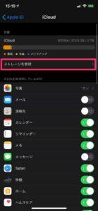iCloud容量の変更