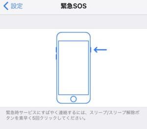 iPhone7の緊急連絡方法