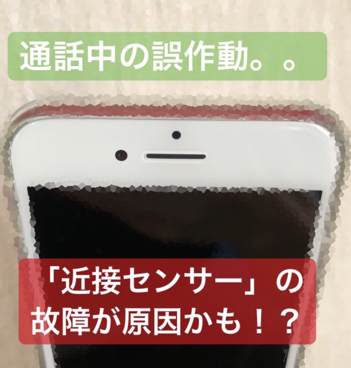 iPhone通話中に誤作動の原因。それ「近接センサー」の故障かも!?