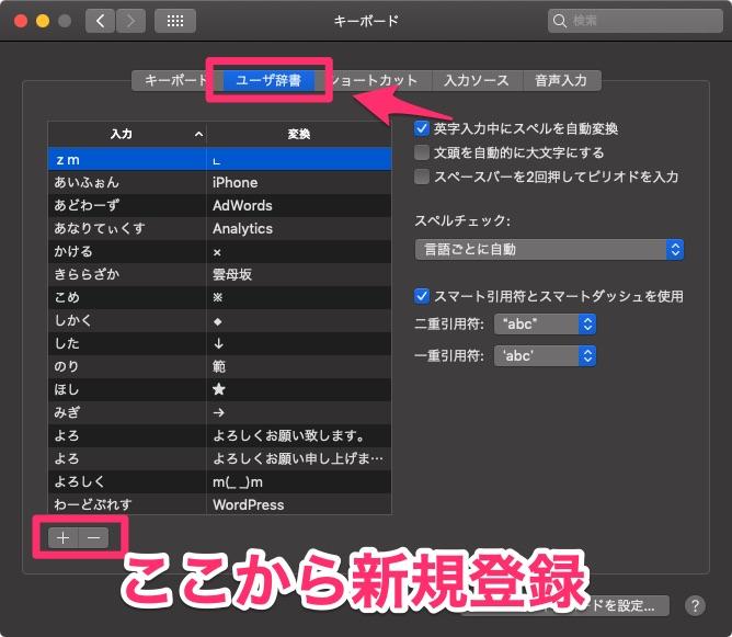 システム環境設定のユーザー辞書登録