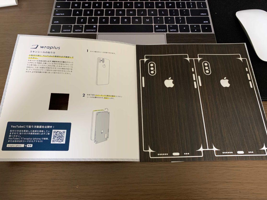 iPhone用スキンシールWraplusの貼り方とレビュー!wraplusは背面タイプがおすすめ