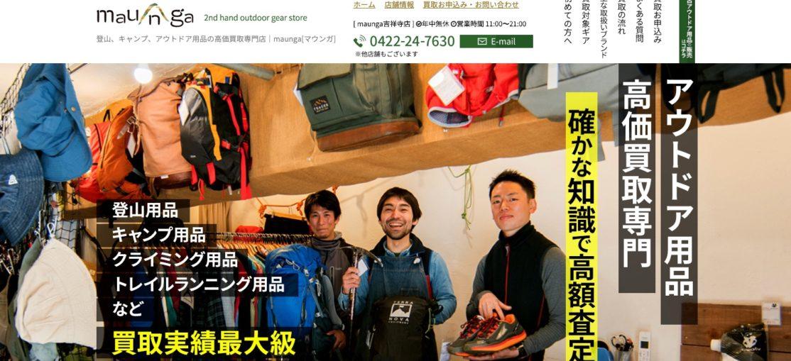 登山用品買取のmaunga