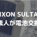 【NIXON】腕時計の電池交換に素人がチャレンジ!